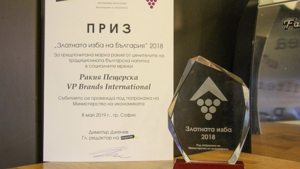 """Peshterska"" has been awarded Beloved Bulgarian Rakia Brand"